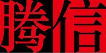 青岛腾信汽车网络科技服务有限公司