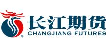 長江期貨股份有限公司