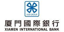 厦门国际银行股份有限公司