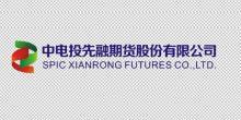 中電投先融期貨股份有限公司