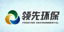 南京領先環保技術股份有限公司