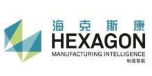 海克斯康測量技術(青島)有限公司