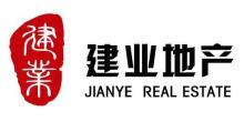 天津建业房地产销售代理有限公司