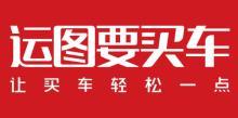 上海运图贸易有限公司