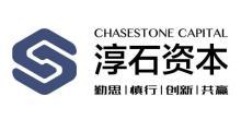 淳石資產管理(寧波)有限公司