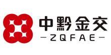 貴州中黔金融資產交易中心有限公司
