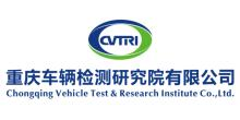 重慶車輛檢測研究院有限公司