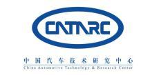 中國汽車技術研究中心有限公司