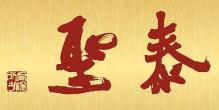 桂林圣泰投资发展股份有限公司