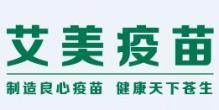 艾美疫苗集团控股艾美医药销售(大连)有限公司