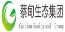 武汉蔡甸生态发展集团有限公司