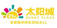 江蘇二十一世紀太陽城國際購物中心有限公司