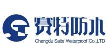 成都賽特防水材料有限責任公司