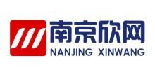 南京欣網通信科技股份有限公司