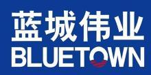 藍城偉業建設管理集團有限公司