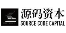 北京源碼資本投資有限公司