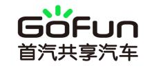 Gofun出行-首汽共享汽車
