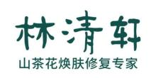 上海清轩生物科技有限公司