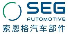 索恩格汽車部件(中國)有限公司