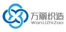 蘇州萬麗織造有限公司