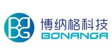博納格科技(北京)有限公司