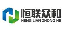 天津市恒聯眾和科技有限公司
