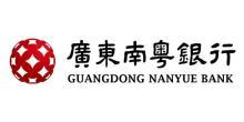 廣東南粵銀行股份有限公司惠州分行