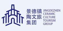 景德镇陶瓷文化旅游发展有限责任公司