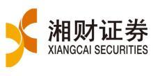 湘財證券股份有限公司