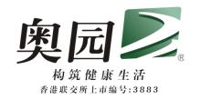 奥园集团(广州)有限公司