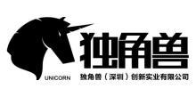 獨角獸(深圳)創新實業有限公司