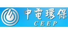 中電環保股份有限公司