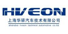 上海華驛汽車技術有限公司