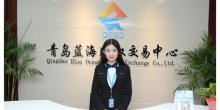 青島藍海股權交易中心有限責任公司