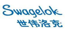 世偉洛克(上海)流體系統科技有限公司