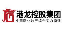 港龍控股集團有限公司