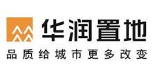 華潤置地(成都)發展有限公司