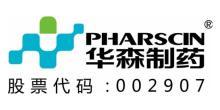 重慶華森制藥股份有限公司
