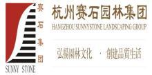 杭州賽石園林集團有限公司