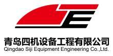 青島四機設備工程有限公司