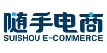 海南隨手電子商務有限公司
