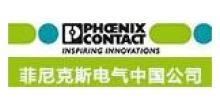 南京菲尼克斯電氣有限公司