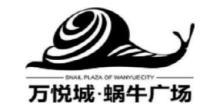 杭州万悦商业管理有限公司