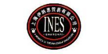 上海伊纳思贸易有限公司