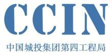 中國城投建設集團第四工程局有限公司