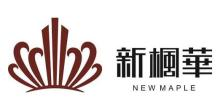 開封新楓華置業有限公司
