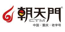 重慶朝天門餐飲控股集團有限公司