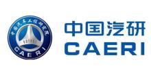 中國汽車工程研究院股份有限公司