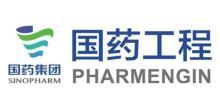 中國醫藥集團聯合工程有限公司