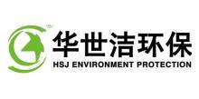 青岛华世洁环保科技有限公司